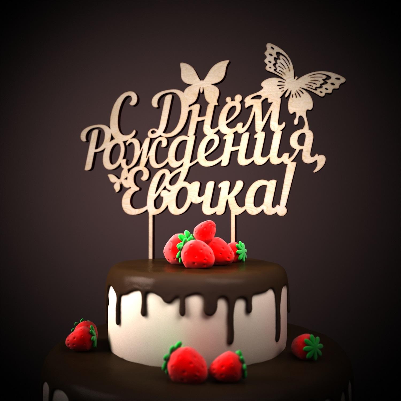 поздравления еву с днем рождения
