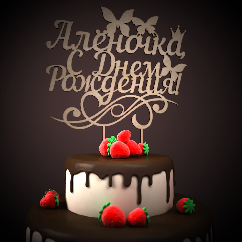 Поздравление с днем рождения алену прикольные