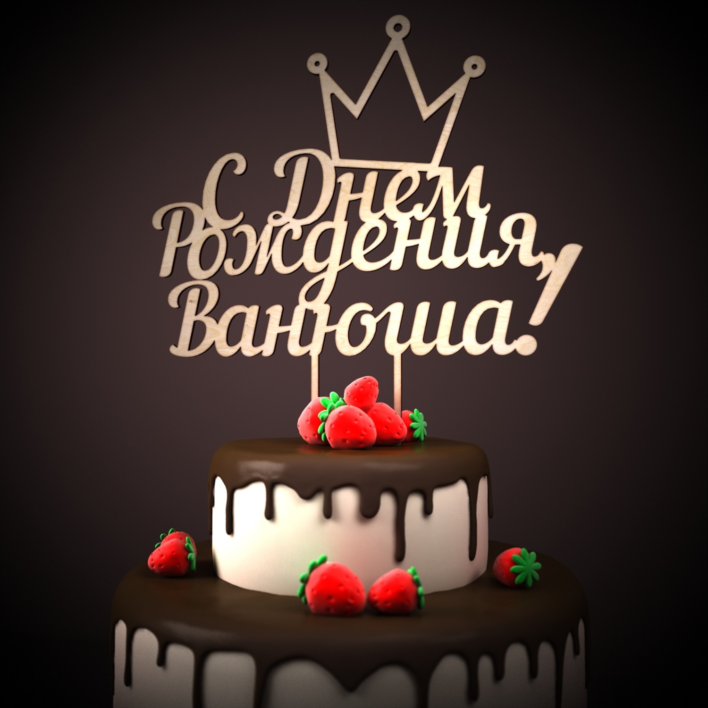 Открытка ванечка с днем рождения