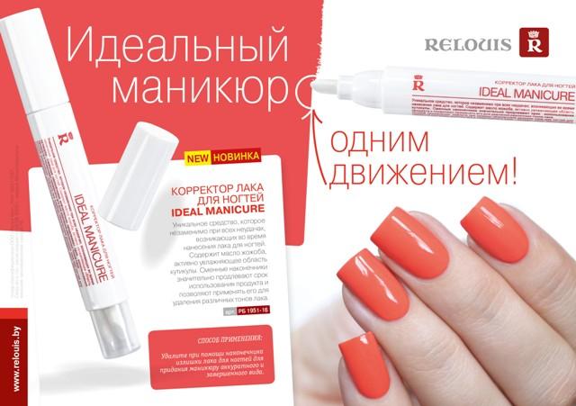 Корректор лака для ногтей ideal manicure релуи бел