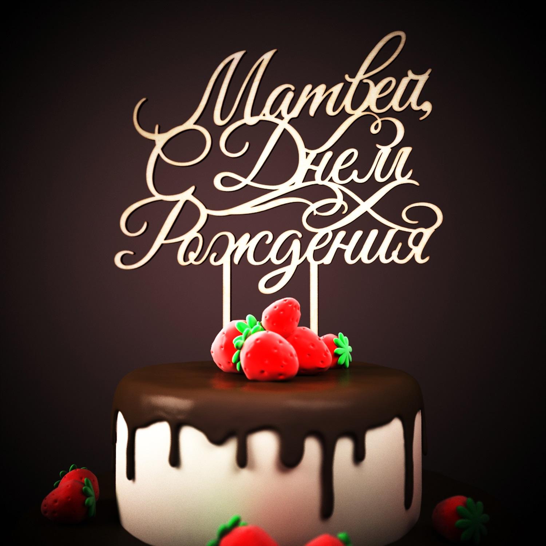 С днем рождения поздравления матвея