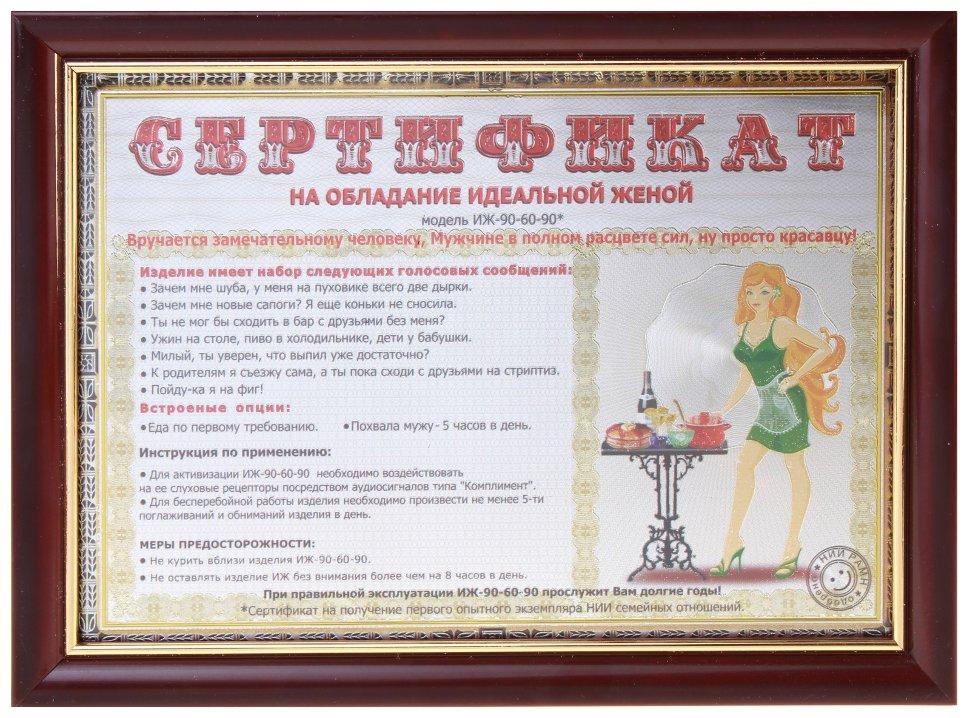 прилетела поздравление с вручением сертификата на косметику предлагаем
