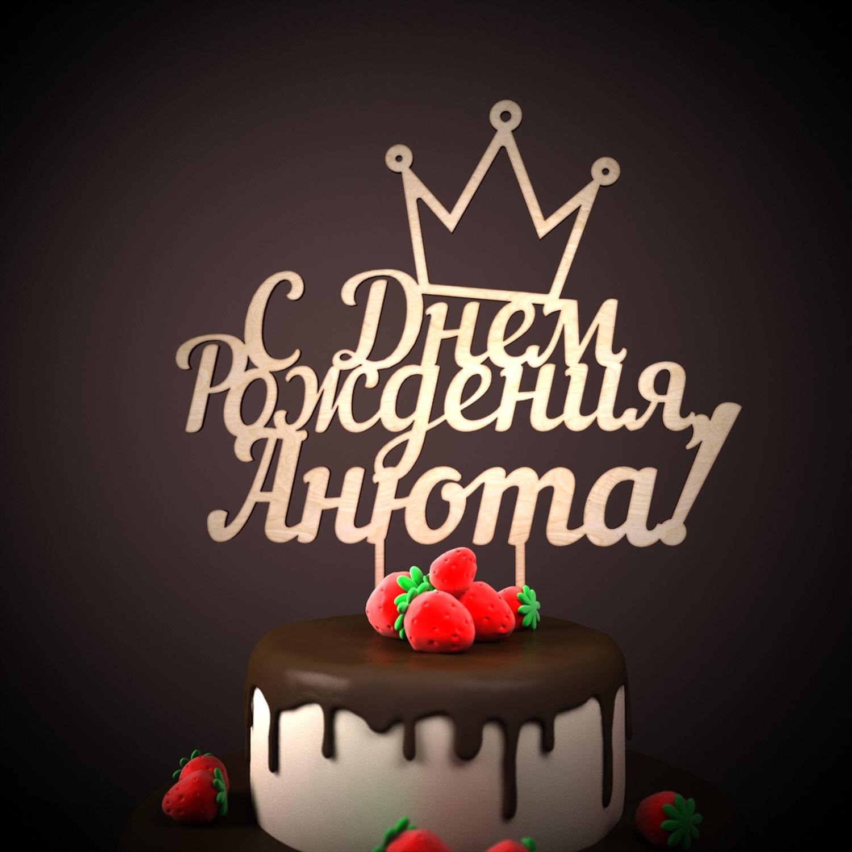 С днем рождения картинки анюта готовых изготовленных