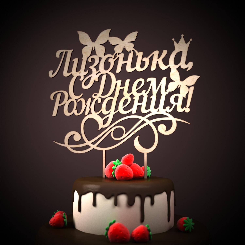 Прикольные поздравления с днем рождения лиза